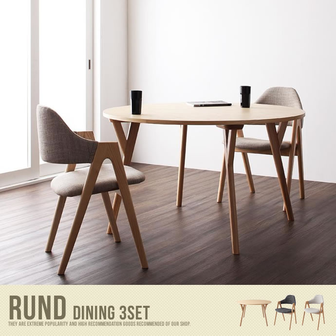 【送料無料】Rund Dining 3set