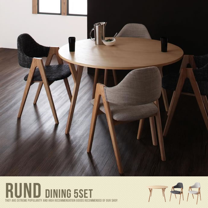 【送料無料】Rund Dining 5set