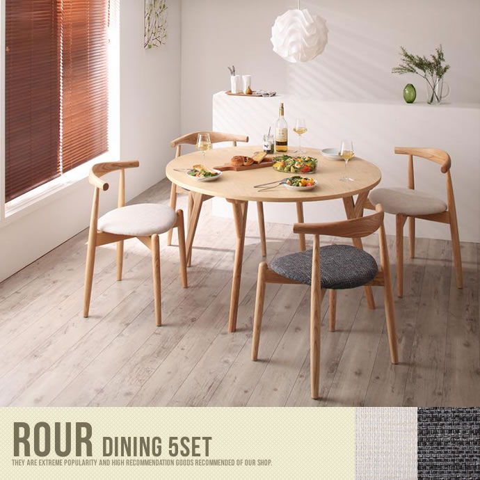 【送料無料】Rour Dining 5set