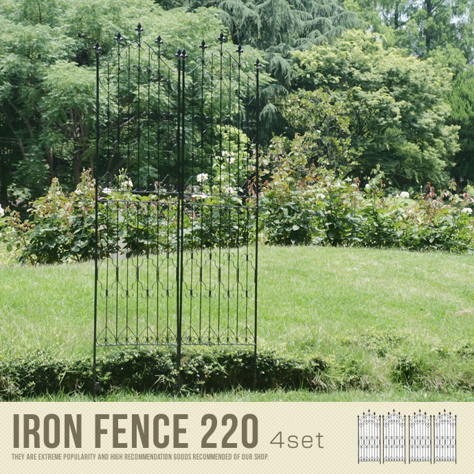 【送料無料】Iron Fence220 4Set
