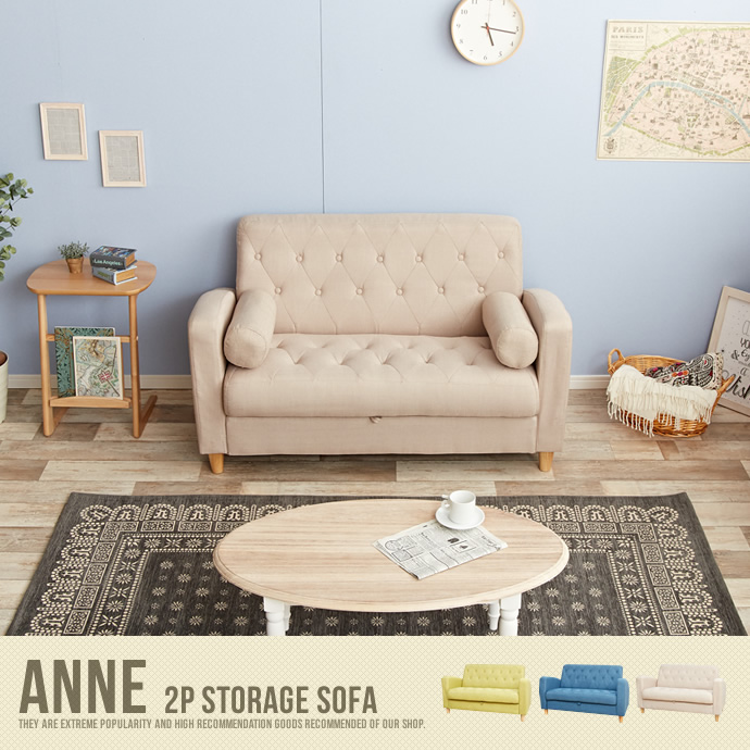 【送料無料】Aino 2P Storage sofa