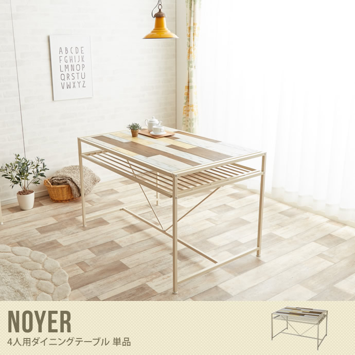 【送料無料】Noyer Dining Table