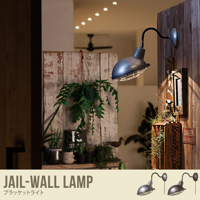 【送料無料】Jail-wall lamp