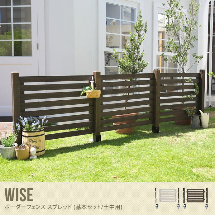 Wise ボーダーフェンス スプレッド(基本セット/土中用)
