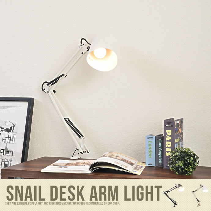 �y���������zSnail desk arm light�y�k�d�c���t���z