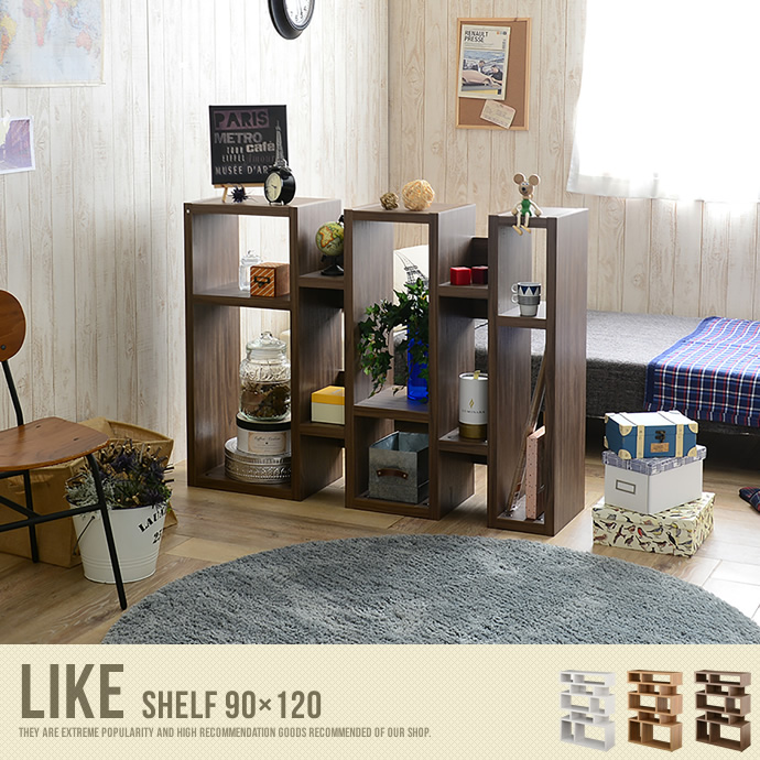 �y���������zLIKE SHELF 90�~120 [���C�N �V�F���t]