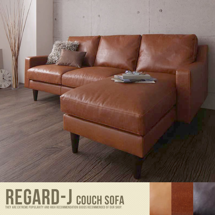 【送料無料】Regard-J Couch sofa
