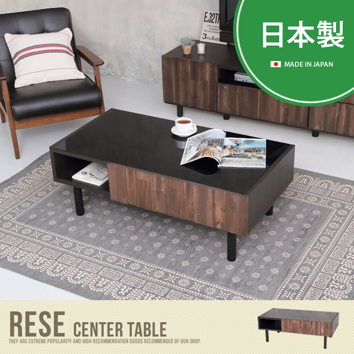 【送料無料】RESE Center table