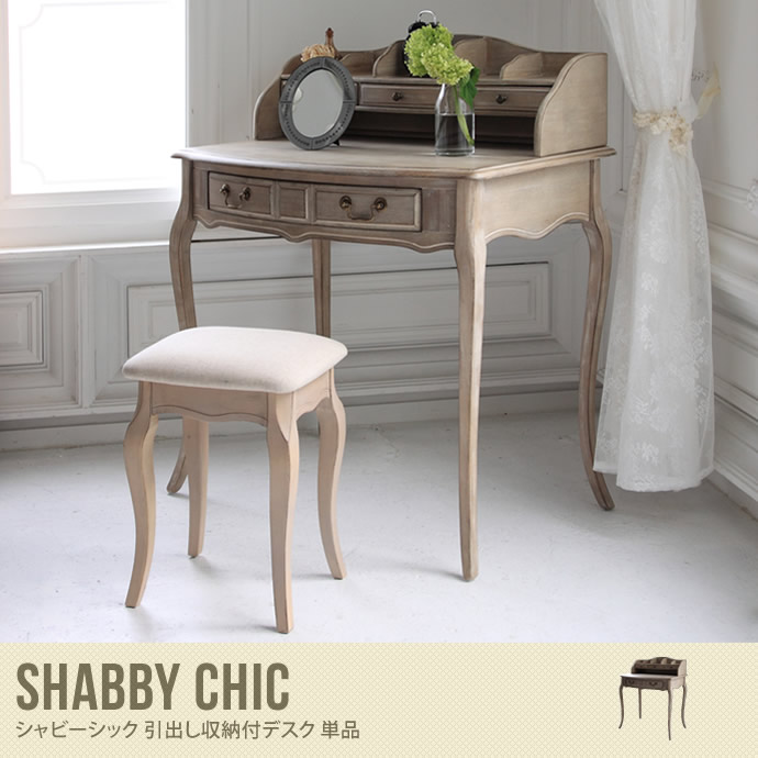 【送料無料】Shabby chic Desk