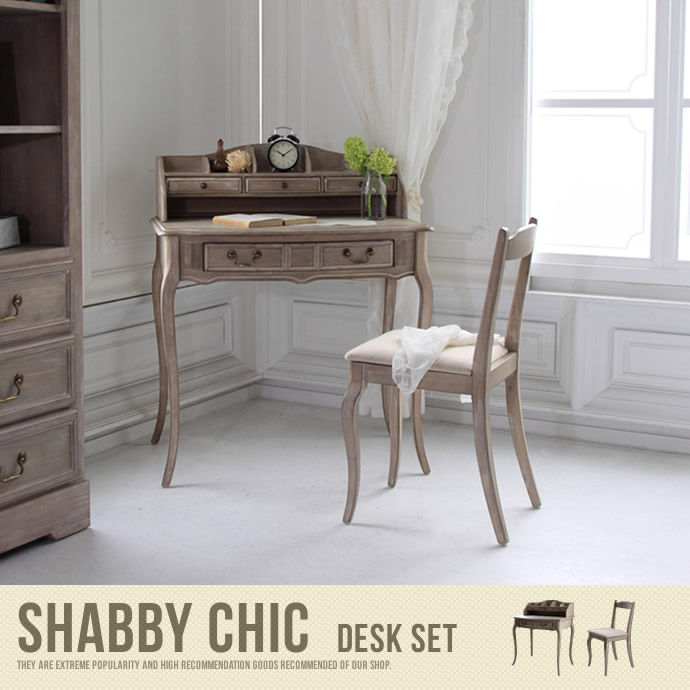 【送料無料】Shabby chic Desk set