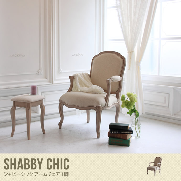 【送料無料】Shabby chic Arm chair