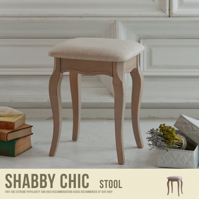 【送料無料】Shabby chic Stool
