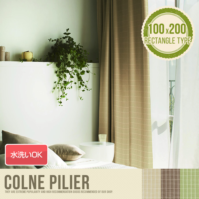 colne Grille 100×200 【1枚】