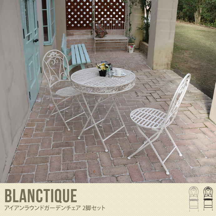 【送料無料】Blanctique Iron round chair 2set