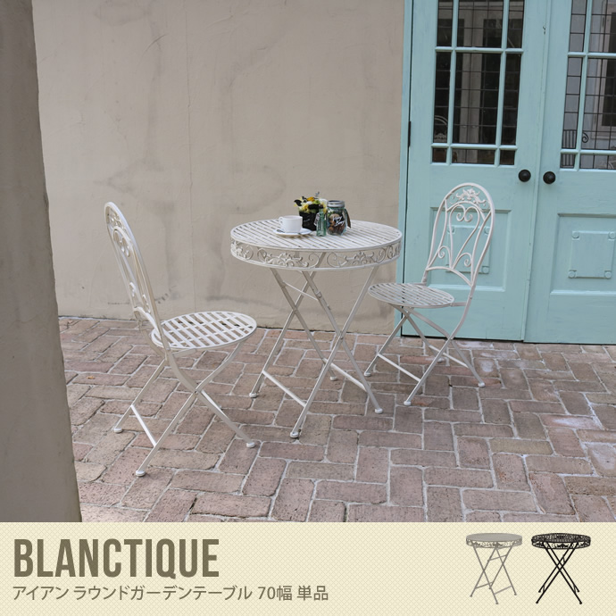【送料無料】Blanctique Iron table 70