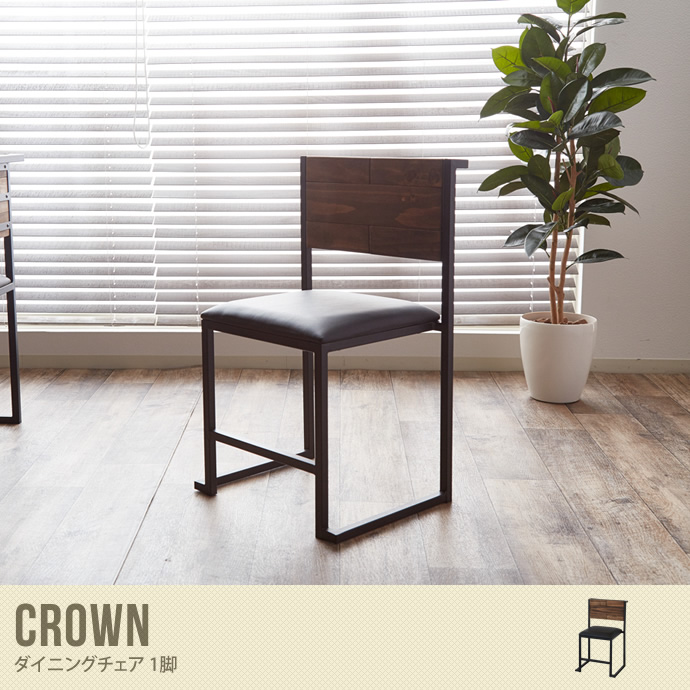 【送料無料】Crown Dining chair