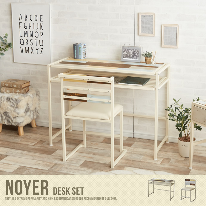 【送料無料】Noyer Desk 2Set