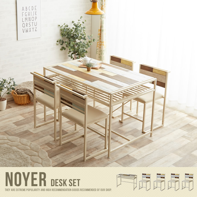 【送料無料】Noyer Dining Set