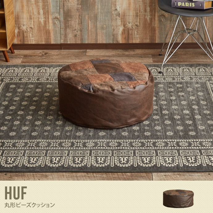Huf 丸形ビーズクッション
