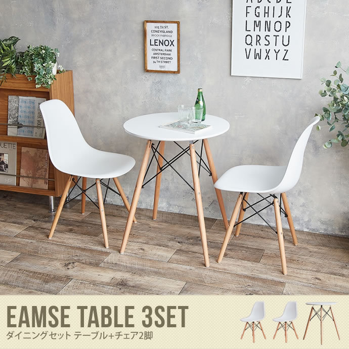 【送料無料】Eames TABLE 3set