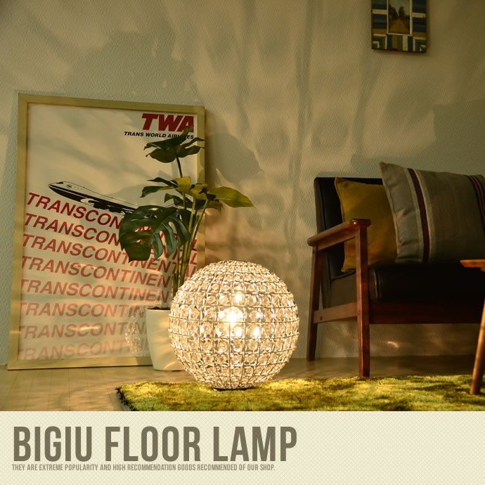 【送料無料】Bigiu floor lamp