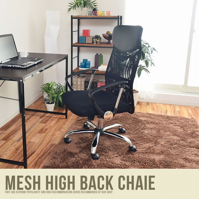 【送料無料】Mesh High Back Chair