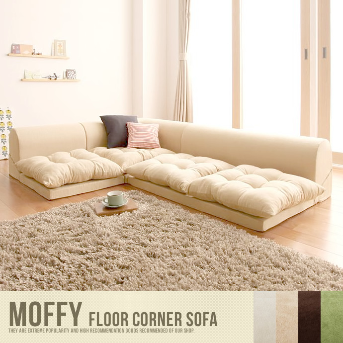 【送料無料】Moffy Floor corner sofa